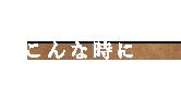 ベネウッドタッチ アイデア 50 ドラムオーダー木製ブラインド TOSO(トーソー) デスクマット【日本製 防炎カーテン】:ドリームインテリア 裏付きカーテン OK 送料無料 高級オーダーブラインド国産 ヨコ型ブラインド 羽幅50mm ベネウッドアイデア50ドラム ベネウッドタッチアイデア50ドラム